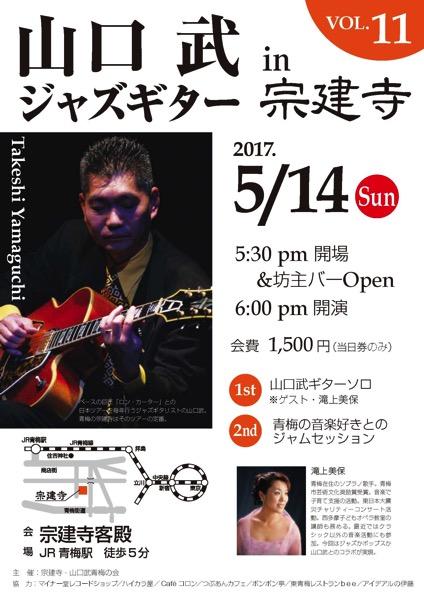 山口武コンサートチラシ