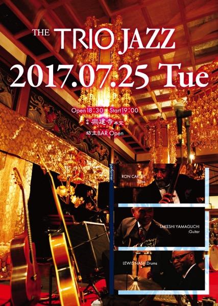 Jazz2017オモテ