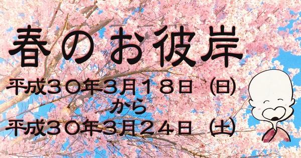 春彼岸facebook1200 630