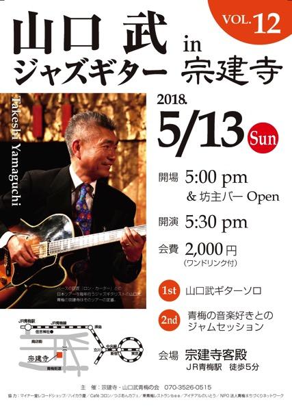 山口武コンサートチラシ2018